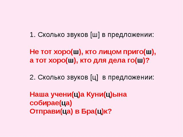 1. Сколько звуков [ш] в предложении: Не тот хоро(ш), кто лицом приго(ш), а т...