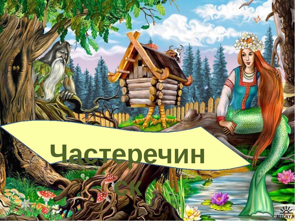 Частеречинск