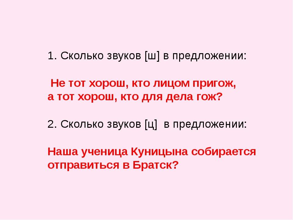 1. Сколько звуков [ш] в предложении: Не тот хорош, кто лицом пригож, а тот х...