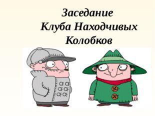 Заседание Клуба Находчивых Колобков
