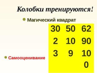 Колобки тренируются! Магический квадрат Самооценивание 305062 21090 39100
