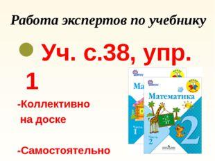 Работа экспертов по учебнику Уч. с.38, упр. 1 -Коллективно на доске -Самостоя