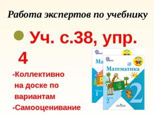 Работа экспертов по учебнику Уч. с.38, упр. 4 -Коллективно на доске по вариан