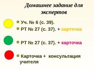 Домашнее задание для экспертов Уч. № 6 (с. 39). РТ № 27 (с. 37). + карточка Р