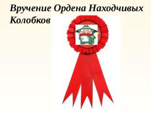Вручение Ордена Находчивых Колобков