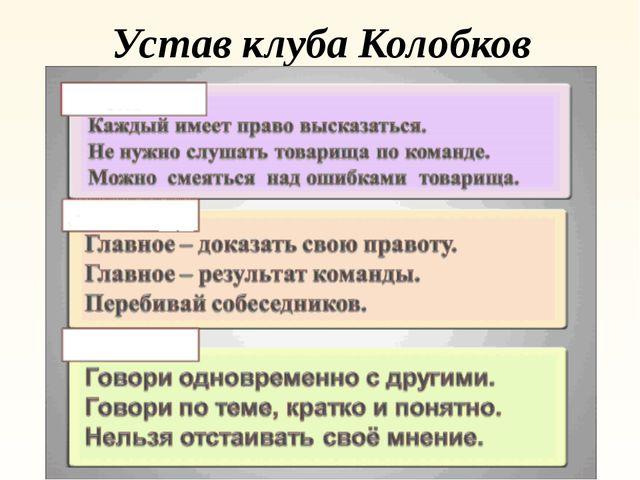 Устав клуба Колобков