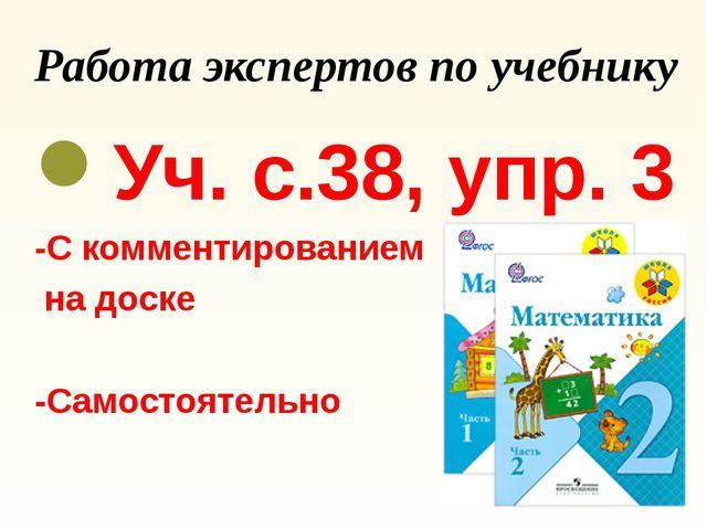 Работа экспертов по учебнику Уч. с.38, упр. 3 -С комментированием на доске -С...