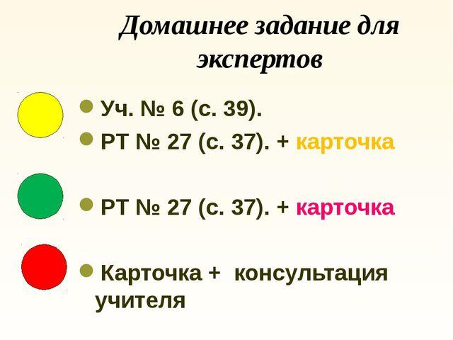 Домашнее задание для экспертов Уч. № 6 (с. 39). РТ № 27 (с. 37). + карточка Р...