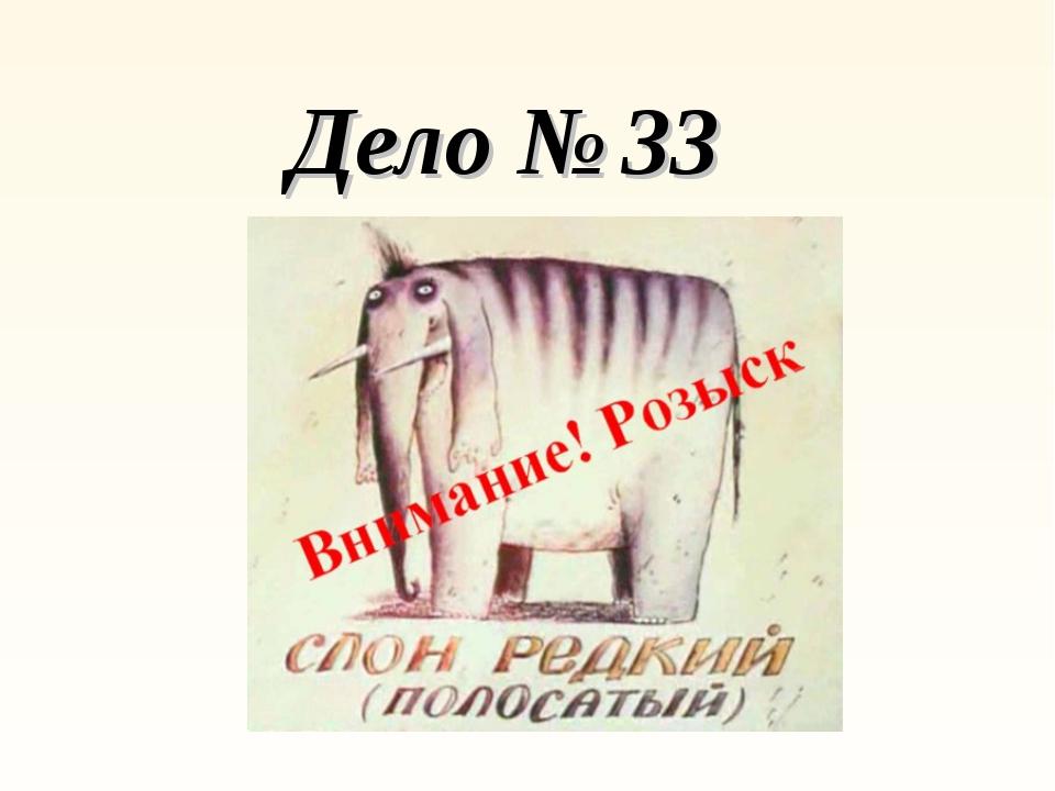 Дело № 33