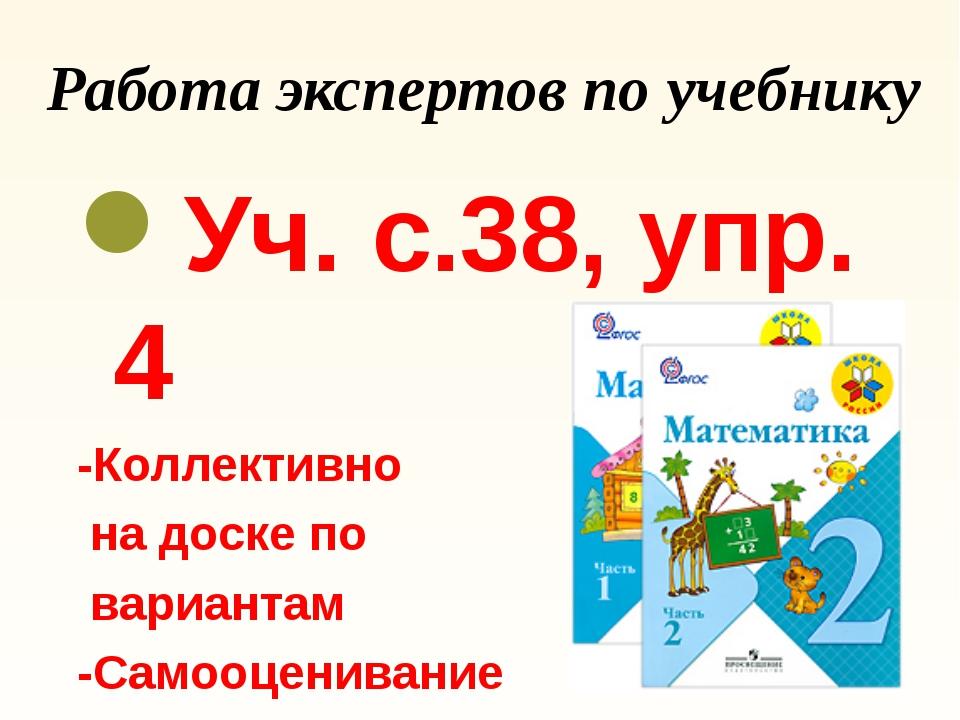 Работа экспертов по учебнику Уч. с.38, упр. 4 -Коллективно на доске по вариан...