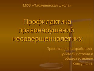Презентацию разработала учитель истории и обществознания Хавхун О.Н. МОУ «Таб