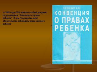 """в 1989 году ООН приняла особый документ под названием """"Конвенция о правах ре"""