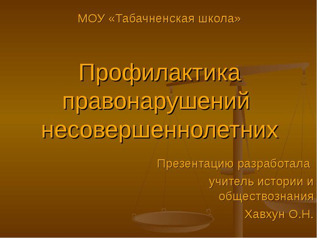 Презентацию разработала учитель истории и обществознания Хавхун О.Н. МОУ «Таб...