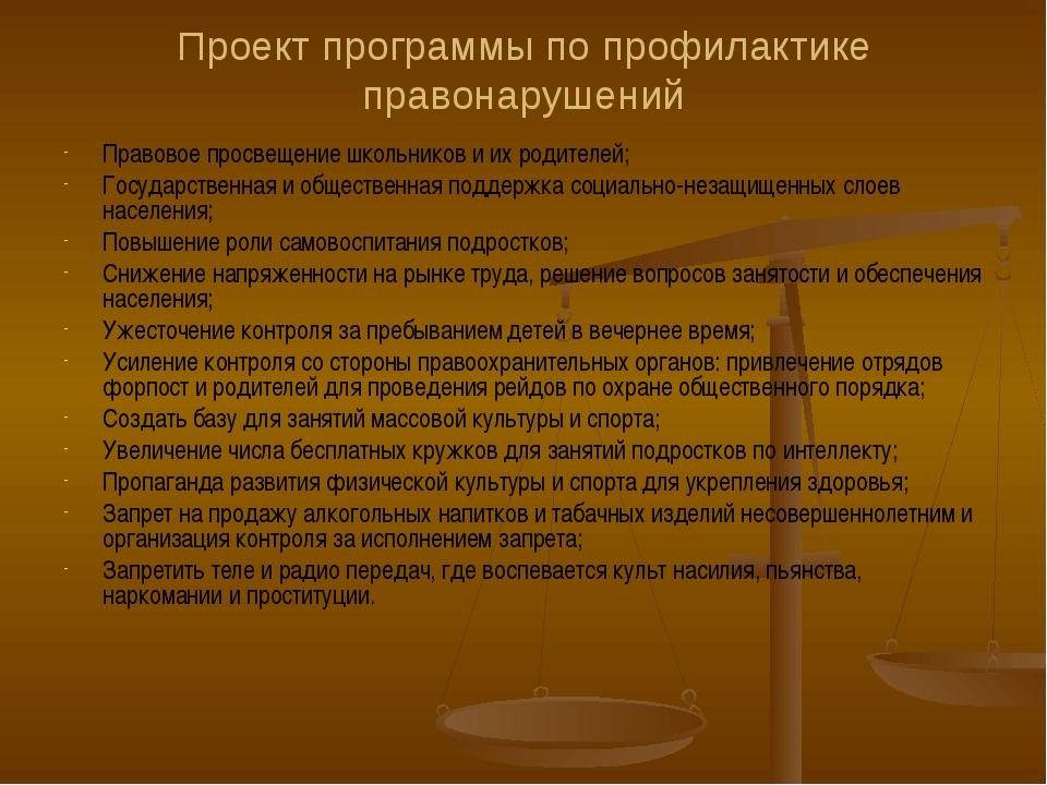 Проект программы по профилактике правонарушений Правовое просвещение школьник...