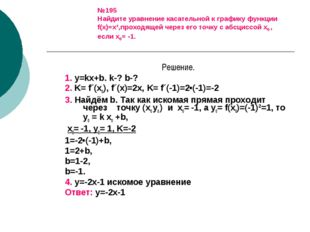 №195 Найдите уравнение касательной к графику функции f(x)=х²,проходящей через