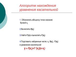 Алгоритм нахождения уравнения касательной 1. Обозначить абсциссу точки касани