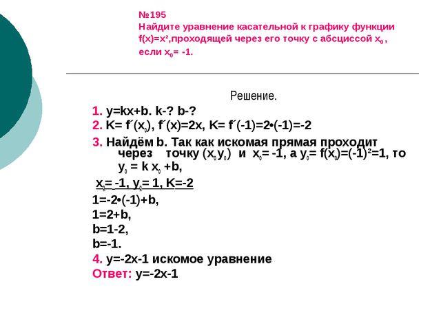 №195 Найдите уравнение касательной к графику функции f(x)=х²,проходящей через...
