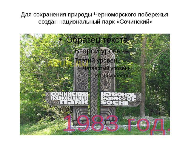 Для сохранения природы Черноморского побережья создан национальный парк «Сочи...