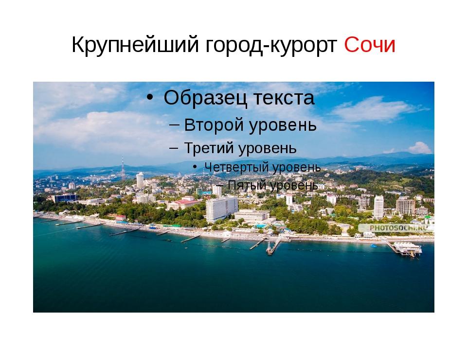 Крупнейший город-курорт Сочи