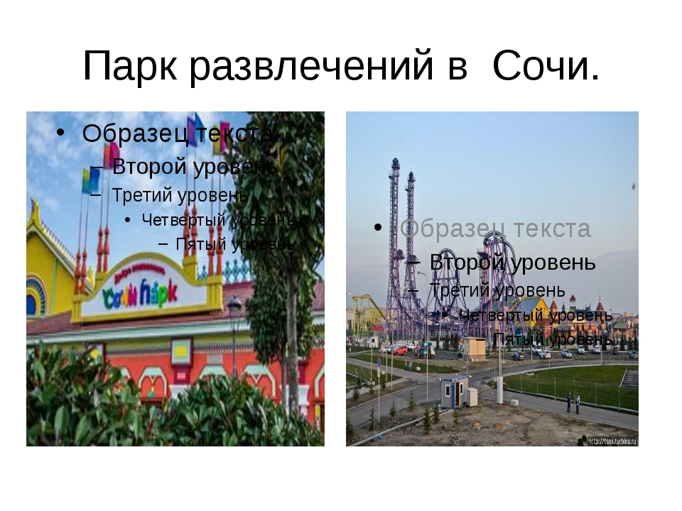 Парк развлечений в Сочи.