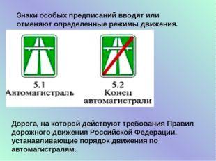 Знаки особых предписаний вводят или отменяют определенные режимы движения. До