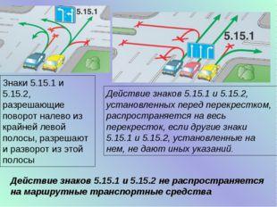 Действие знаков 5.15.1 и 5.15.2, установленных перед перекрестком, распростра