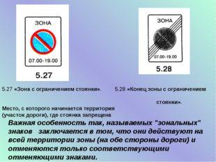 5.27 «Зона с ограничением стоянки». 5.28 «Конец зоны с ограничением стоянки».