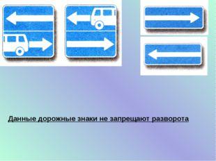 Данные дорожные знаки не запрещают разворота