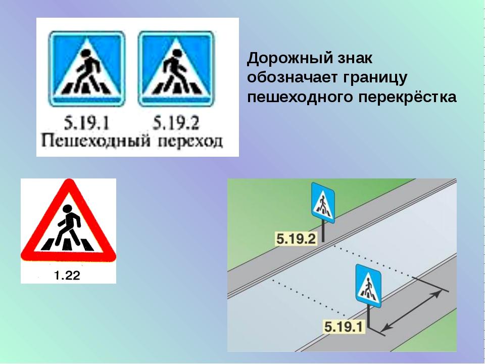 Дорожный знак обозначает границу пешеходного перекрёстка