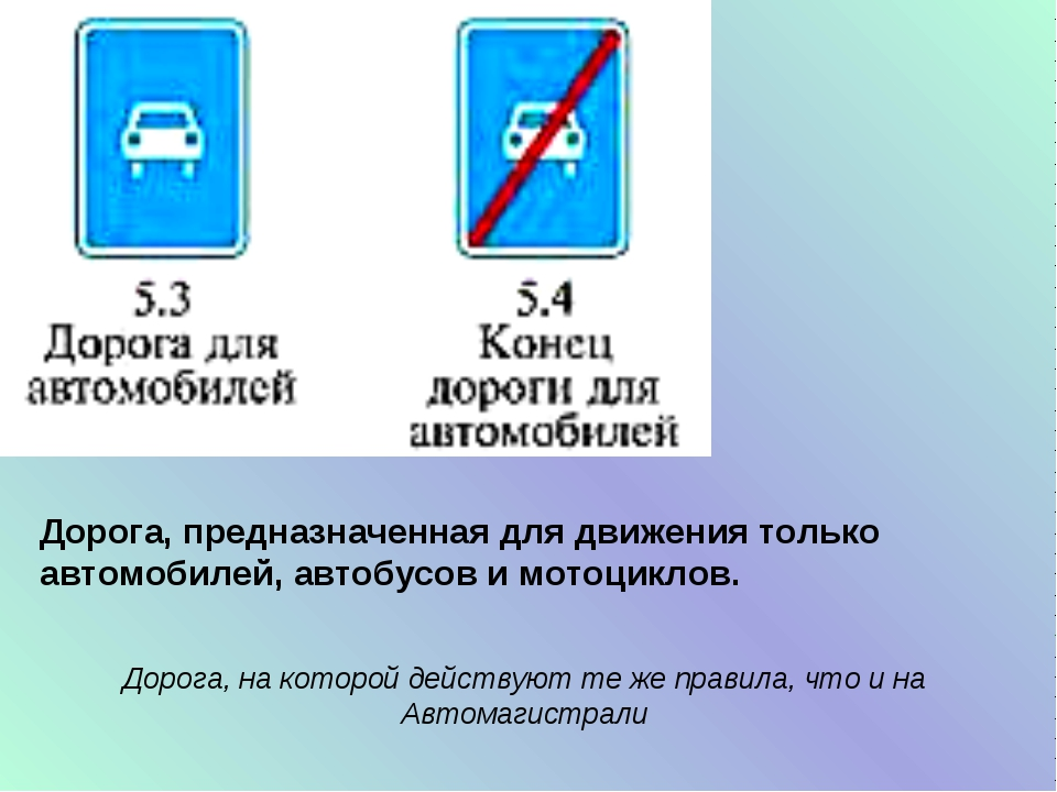 Дорога, предназначенная для движения только автомобилей, автобусов и мотоцикл...