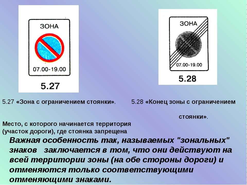5.27 «Зона с ограничением стоянки». 5.28 «Конец зоны с ограничением стоянки»....