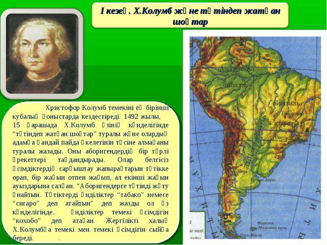 І кезең. Христофор Колумб және түтіндеген шоқтар Христофор Колумб темекіні е...