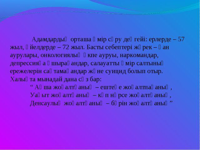 Адамдардың орташа өмір сүру деңгейі: ерлерде – 57 жыл, әйелдерде – 72 жыл....