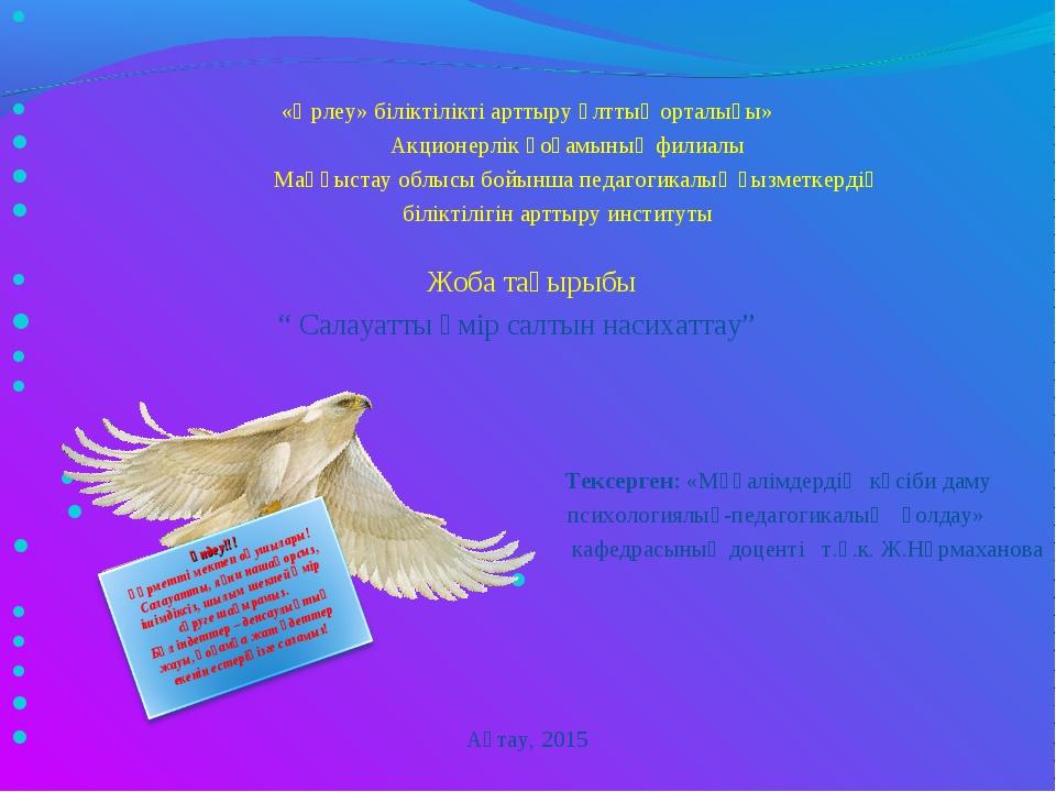 «Өрлеу» біліктілікті арттыру Ұлттық орталығы» Акционерлік қоғамының филиалы...
