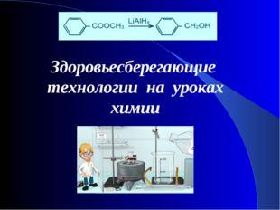 Здоровьесберегающие технологии на уроках химии