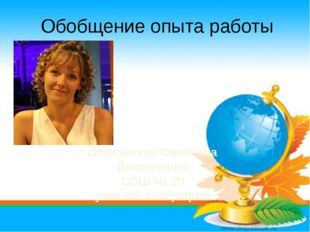 Обобщение опыта работы Очаковская Светлана Викторовна СОШ № 20 учитель геогра