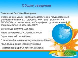 Очаковская Светлана Викторовна Образование высшее, Бийский педагогический гос