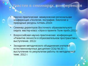 Участие в семинарах, конференция Научно-практическая межвузовская региональна