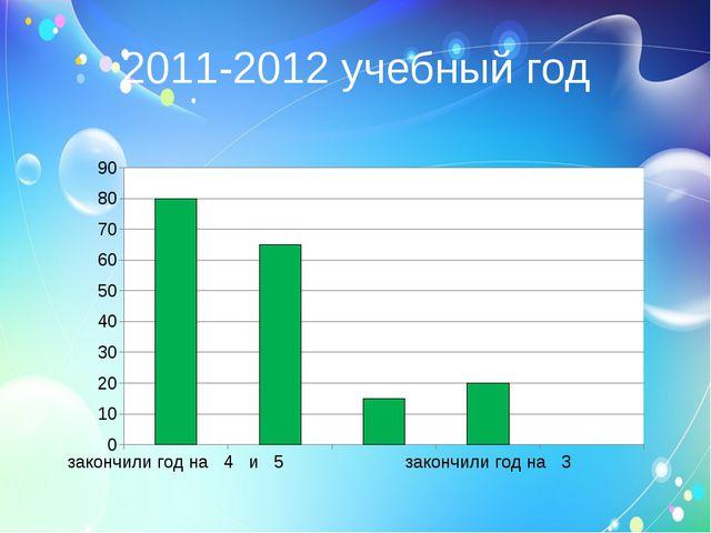 2011-2012 учебный год