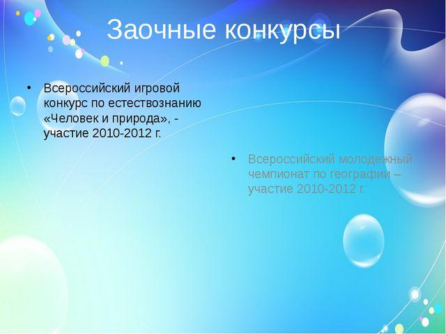 Заочные конкурсы Всероссийский игровой конкурс по естествознанию «Человек и п...