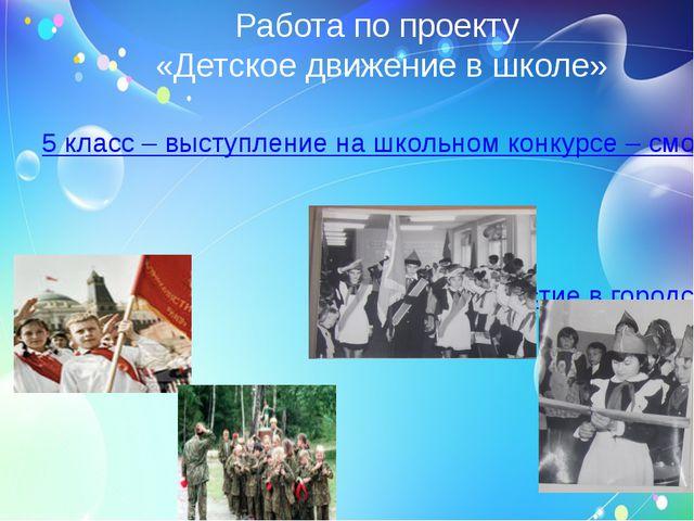 Работа по проекту «Детское движение в школе» 5 класс – выступление на школьно...