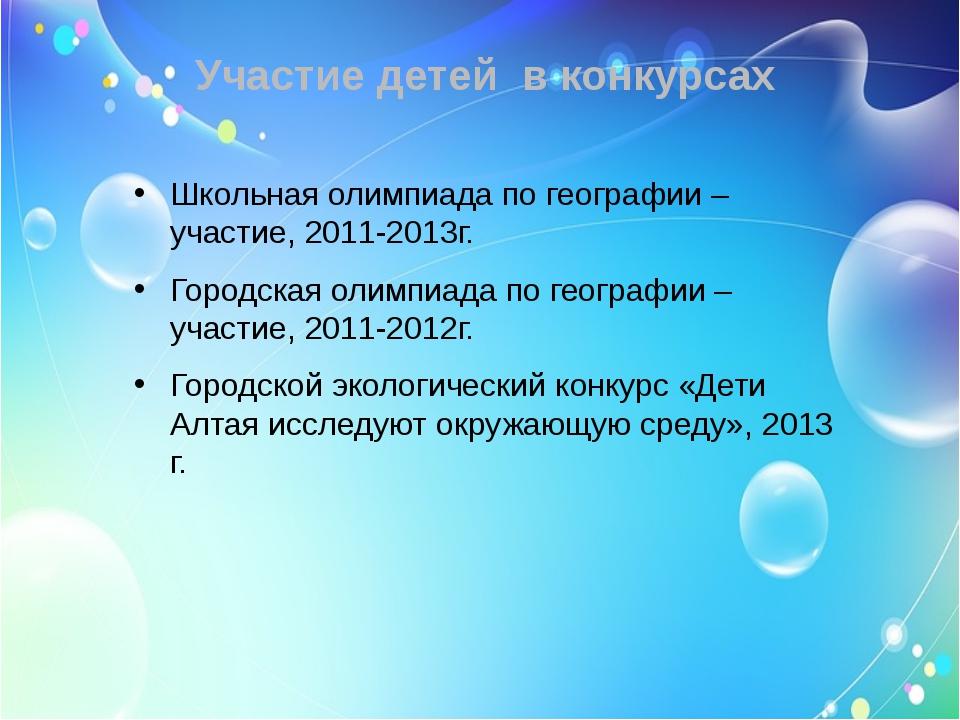 Участие детей в конкурсах Школьная олимпиада по географии – участие, 2011-201...