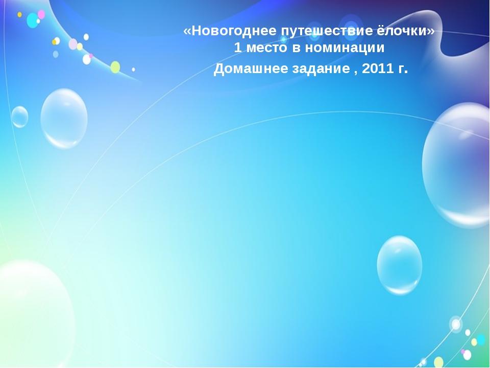 «Новогоднее путешествие ёлочки» 1 место в номинации Домашнее задание , 2011 г.