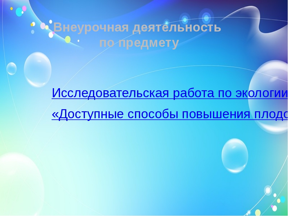 Внеурочная деятельность по предмету Исследовательская работа по экологии «Дос...