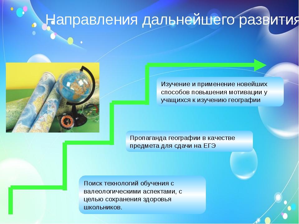 Направления дальнейшего развития Изучение и применение новейших способов повы...
