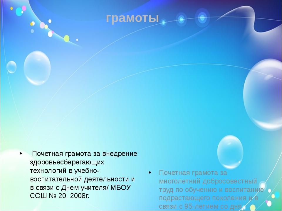 грамоты Почетная грамота за внедрение здоровьесберегающих технологий в учебн...