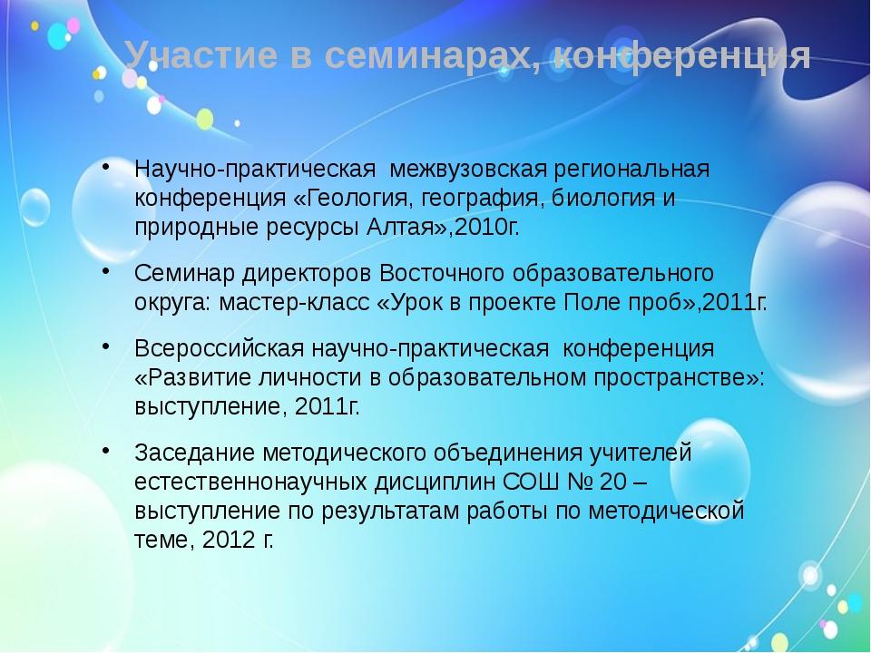 Участие в семинарах, конференция Научно-практическая межвузовская региональна...