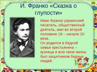 И. Франко «Сказка о глупости» corowina.ucoz.com Иван Франко украинский писате