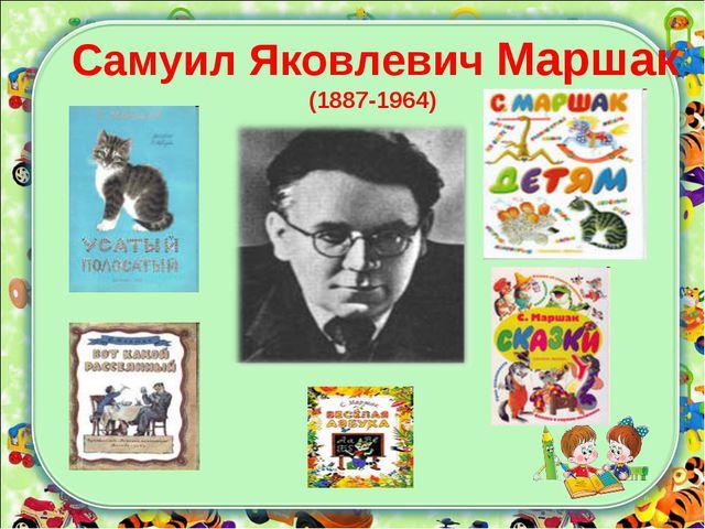 Самуил Яковлевич Маршак (1887-1964)