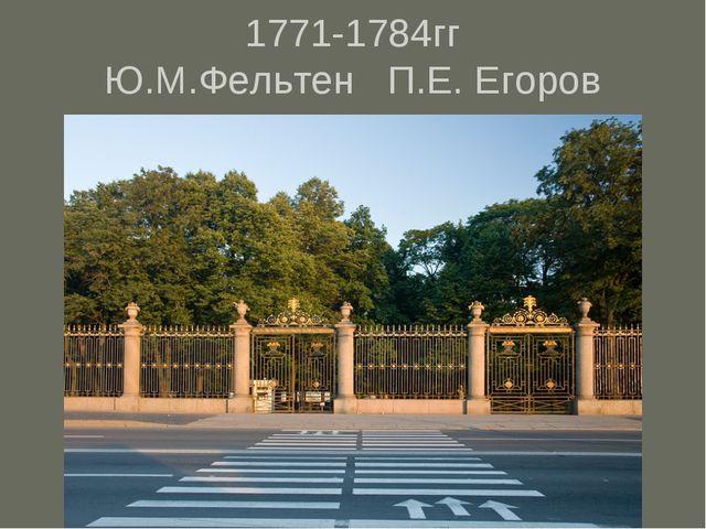 1771-1784гг Ю.М.Фельтен П.Е. Егоров